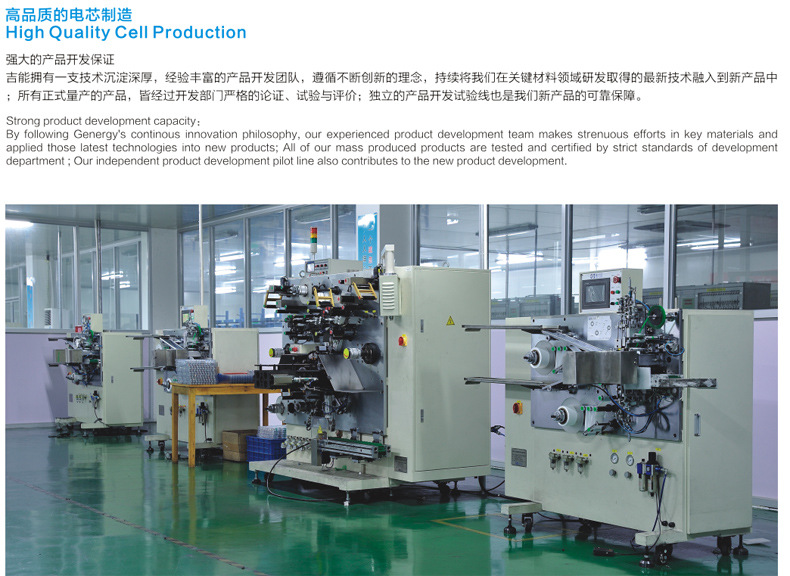 深圳市吉能电池科技有限公司